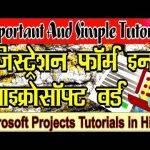 Design registration form in Microsoft word in hindi