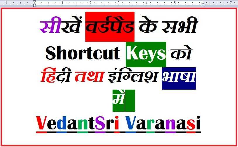 Wordpad Shortcut Keys