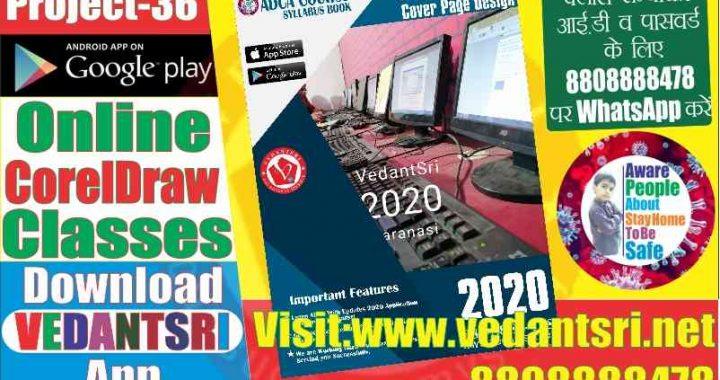 CorelDraw-Cover-Page-Design-Thumbnail-VedantSri-Varanasi