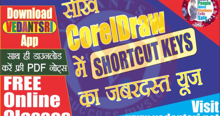 CorelDraw Make Shortcut Keys VedantSri Varanasi