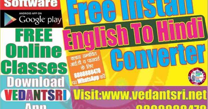 English-to-Hindi-Offline-Language-Converter-VedantSri-Varanasi