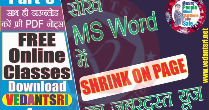 MsWord 3rd Interesting Tricks VedantSri Varanasi