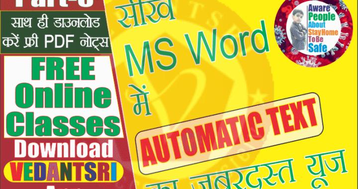 MS Word 5th Tricks VedantSri Varanasi