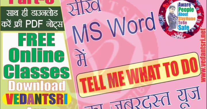 MS Word 6th Tricks VedantSri Varanasi