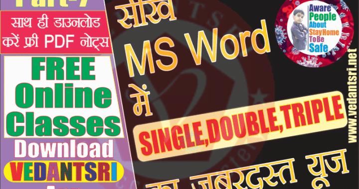MS Word 7th Interesting Tricks VedantSri Varanasi