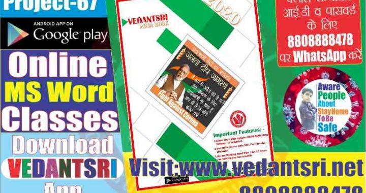 MS-Word-Cover-Page-Design-Thumbnail-VedantSri-Varanasi