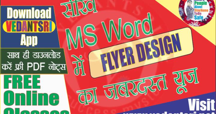 MS Word Design flyer Design Projects VedantSri Varanasi