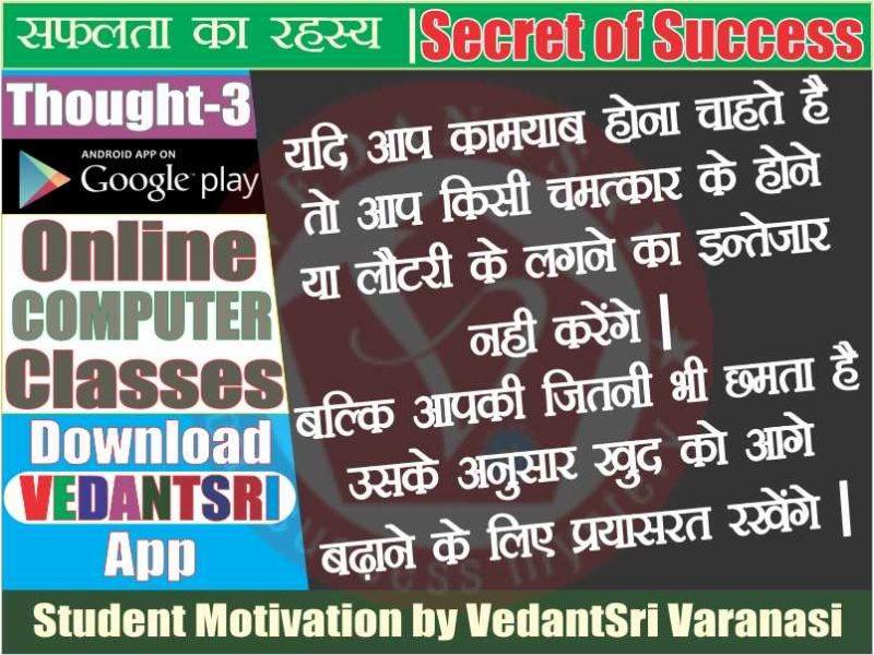 Motivational Students Thoughts VedantSri varanasi