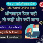 MS Word Online Test July 2021