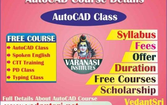 AutoCAD Course Details, Fees, Duration, Scope, Syllabus, Admission, Institutes & Jobs